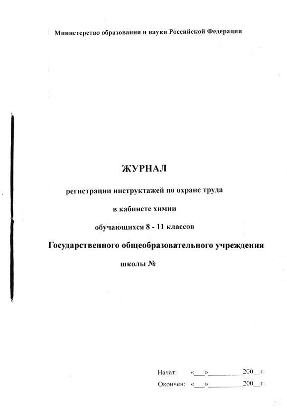 Как оформляется титульный лист инструкций по охране труда